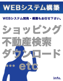WEBシステムの構築