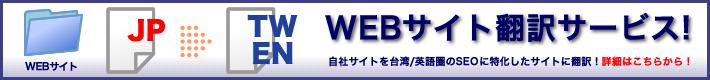WEBサイト翻訳